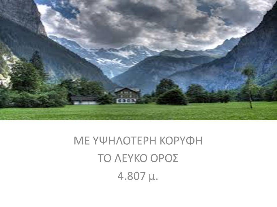 ΜΕ ΥΨΗΛΟΤΕΡΗ ΚΟΡΥΦΗ ΤΟ ΛΕΥΚΟ ΟΡΟΣ 4.807 μ.