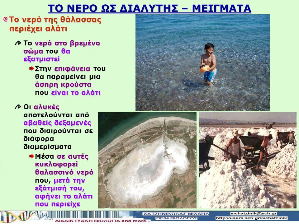 TO NEΡΟ ΩΣ ΔΙΑΛΥΤΗΣ – ΜΕΙΓΜΑΤΑ
