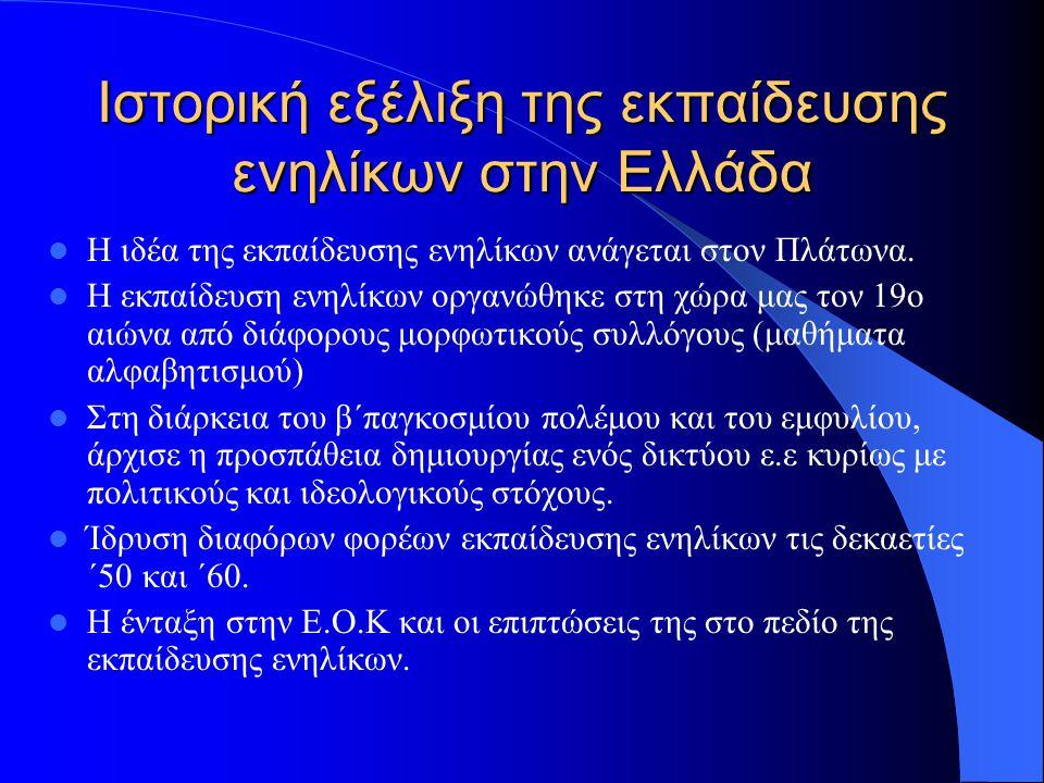 Ιστορική εξέλιξη της εκπαίδευσης ενηλίκων στην Ελλάδα