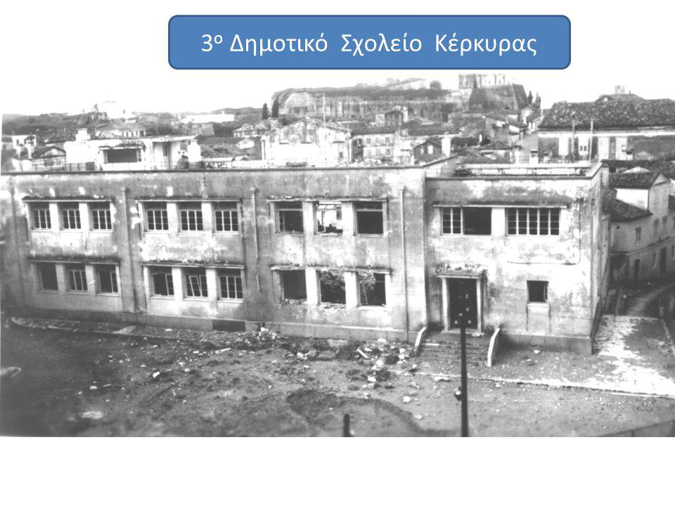 3ο Δημοτικό Σχολείο Κέρκυρας