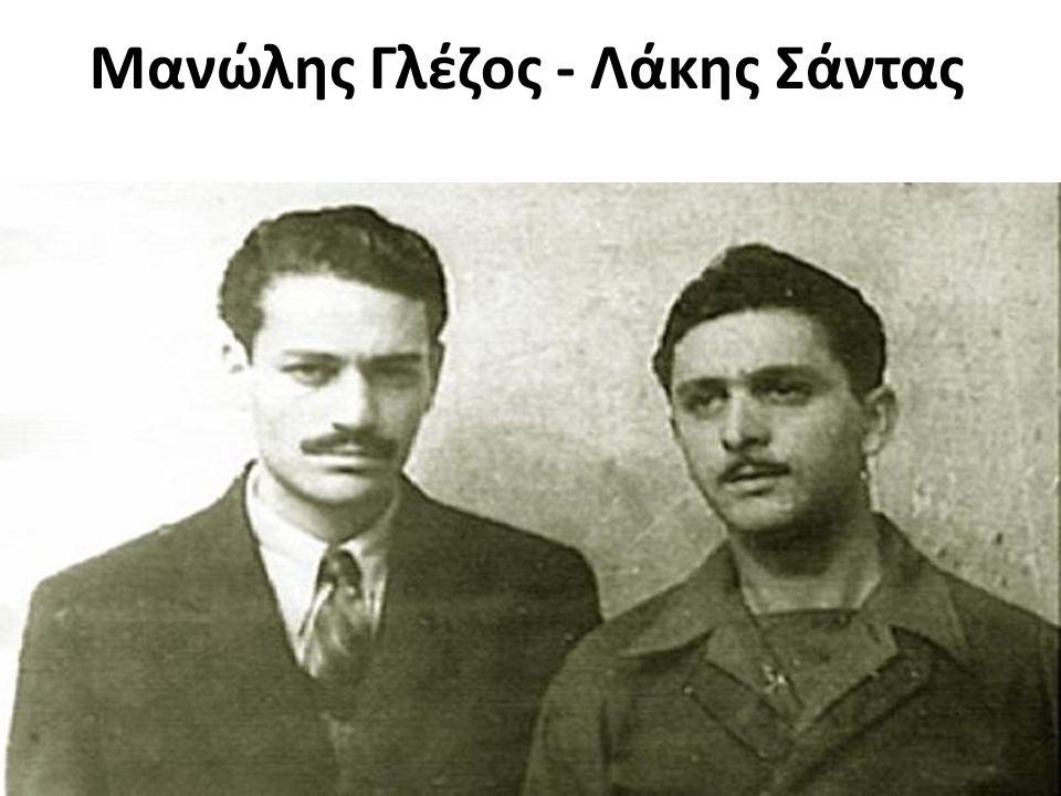 Μανώλης Γλέζος - Λάκης Σάντας