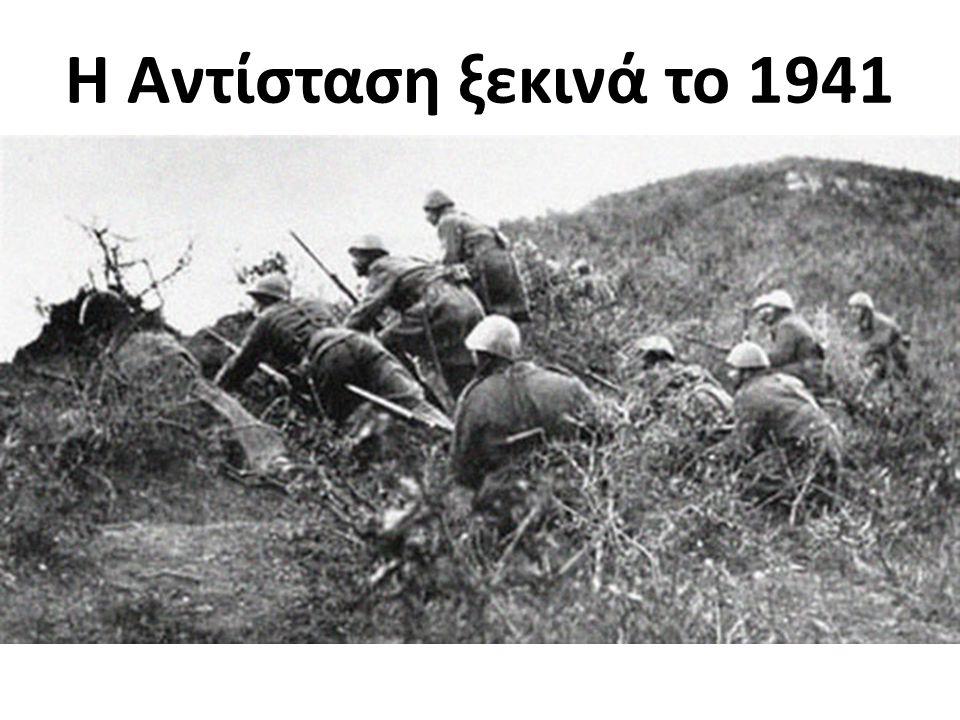 Η Αντίσταση ξεκινά το 1941
