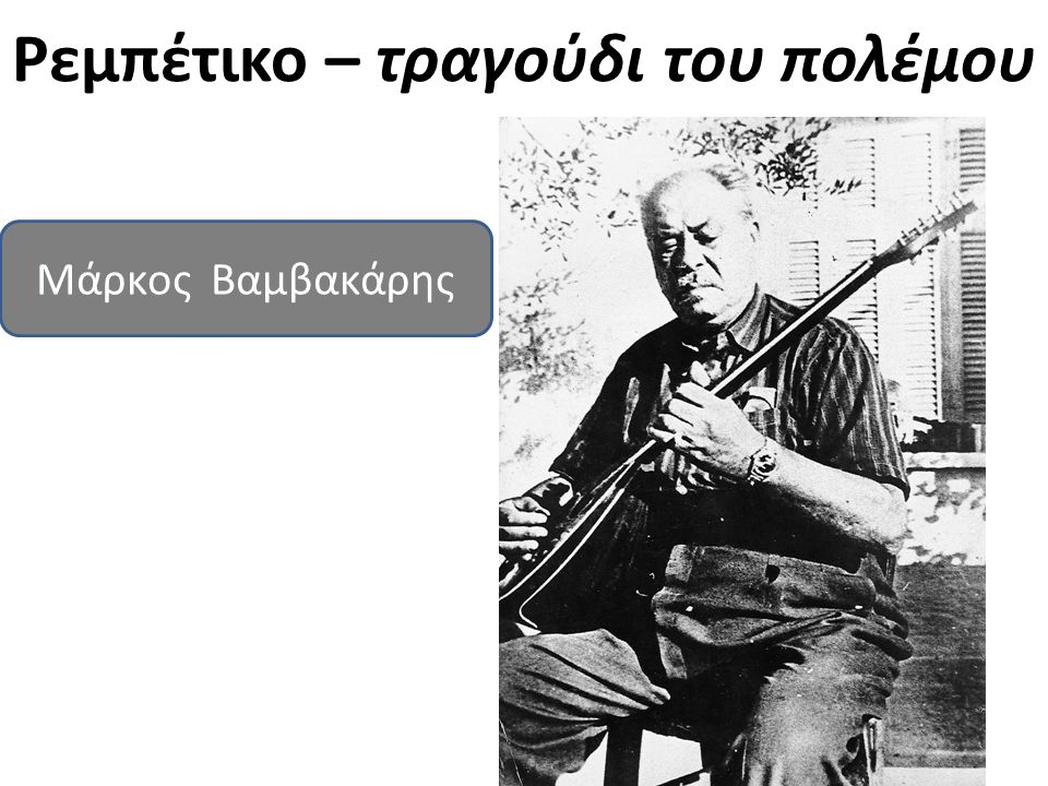 Ρεμπέτικο – τραγούδι του πολέμου