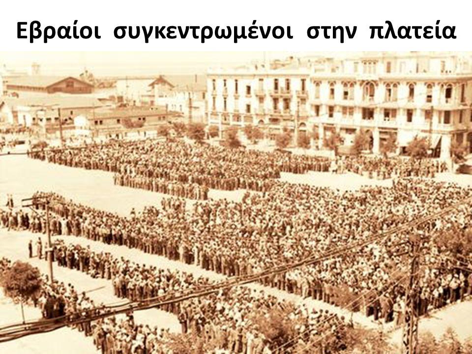 Εβραίοι συγκεντρωμένοι στην πλατεία