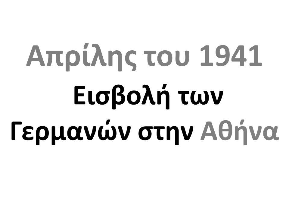 Απρίλης του 1941 Εισβολή των Γερμανών στην Αθήνα
