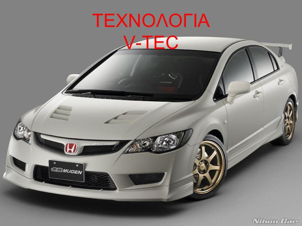 ΤΕΧΝΟΛΟΓΙΑ V-TEC