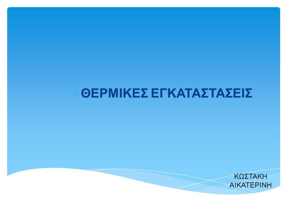ΘΕΡΜΙΚΕΣ ΕΓΚΑΤΑΣΤΑΣΕΙΣ