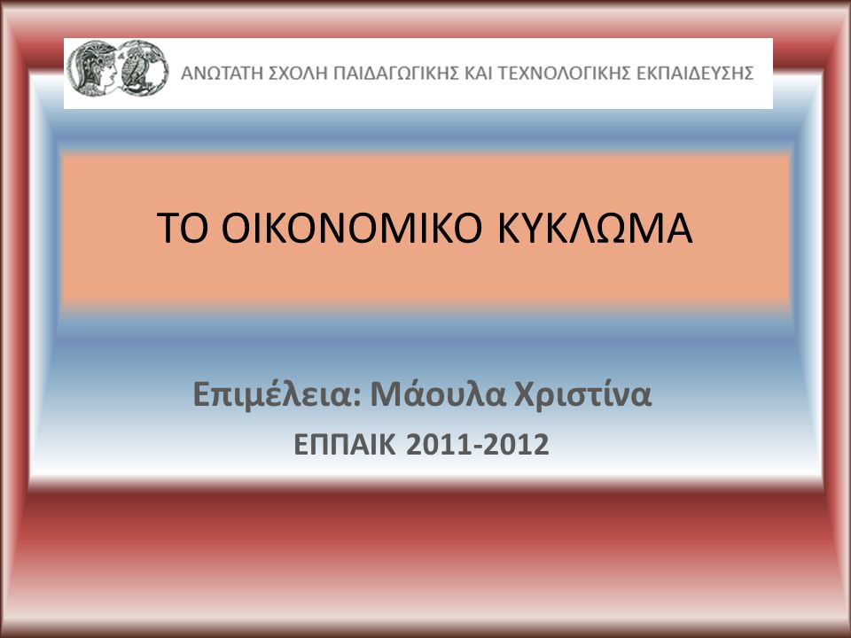 Επιμέλεια: Μάουλα Χριστίνα ΕΠΠΑΙΚ 2011-2012