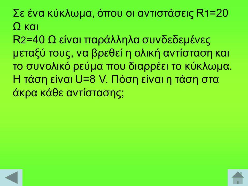 Σε ένα κύκλωμα, όπου οι αντιστάσεις R1=20 Ω και