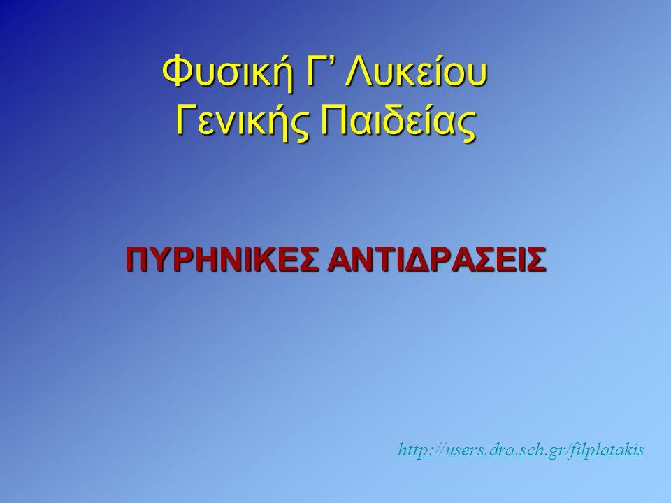 ΠΥΡΗΝΙΚΕΣ ΑΝΤΙΔΡΑΣΕΙΣ