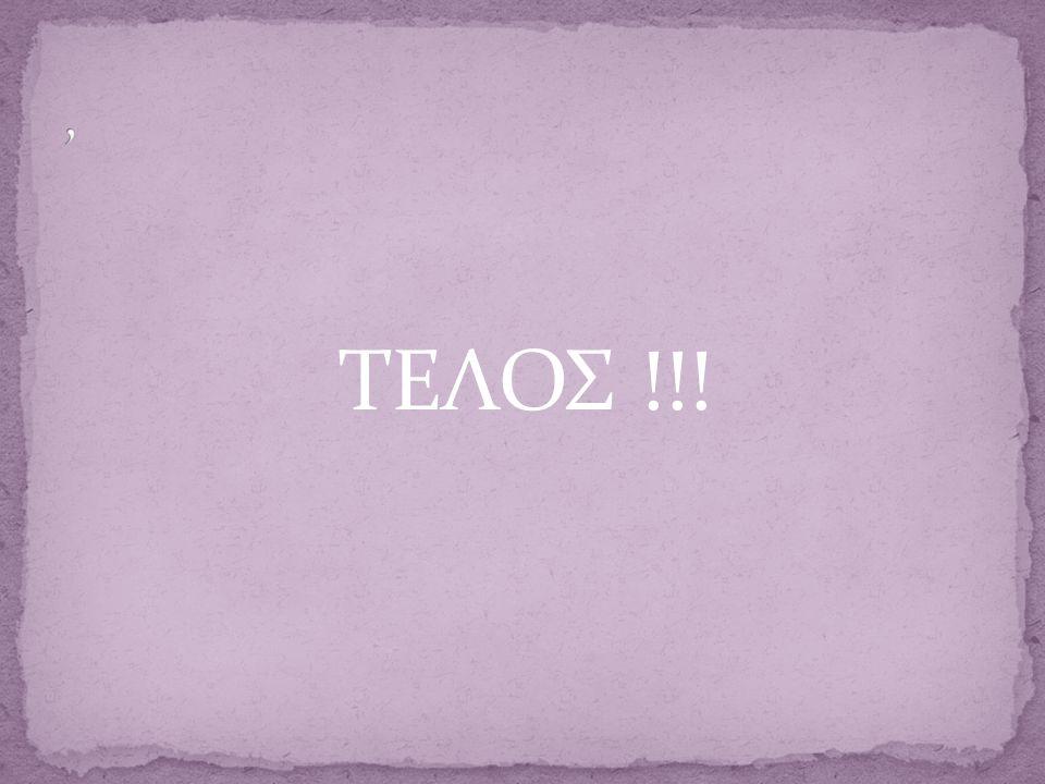 , ΤΕΛΟΣ !!!