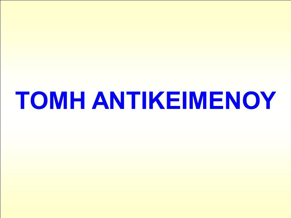 ΤΟΜΗ ΑΝΤΙΚΕΙΜΕΝΟΥ