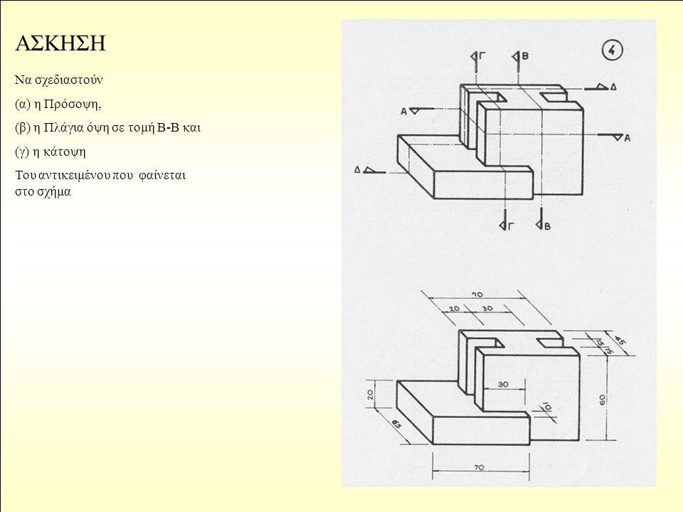 ΑΣΚΗΣΗ Να σχεδιαστούν (α) η Πρόσοψη, (β) η Πλάγια όψη σε τομή Β-Β και
