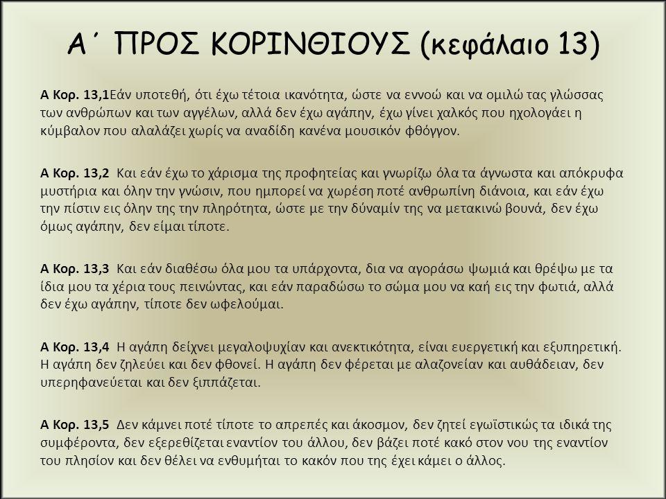 Α΄ ΠΡΟΣ ΚΟΡΙΝΘΙΟΥΣ (κεφάλαιο 13)