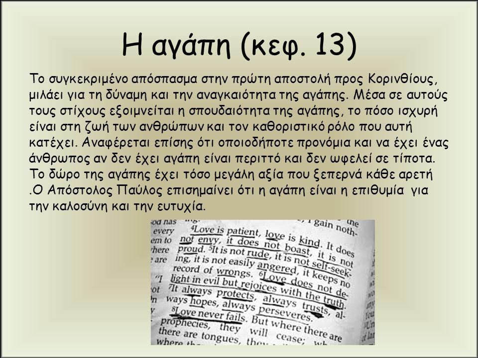 Η αγάπη (κεφ. 13)