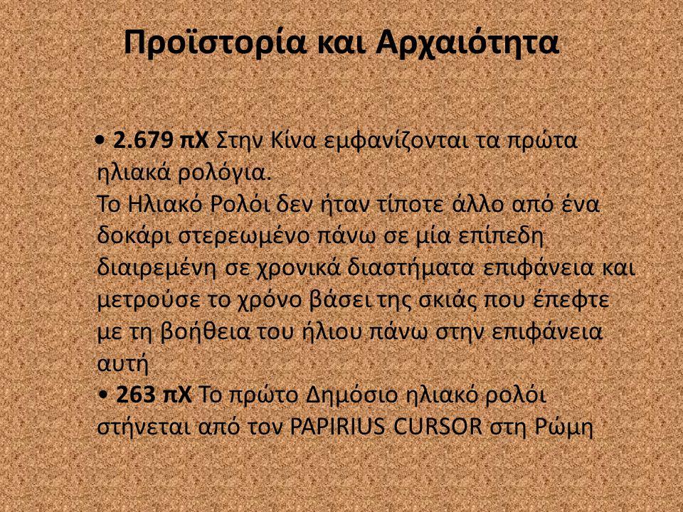 Προϊστορία και Αρχαιότητα