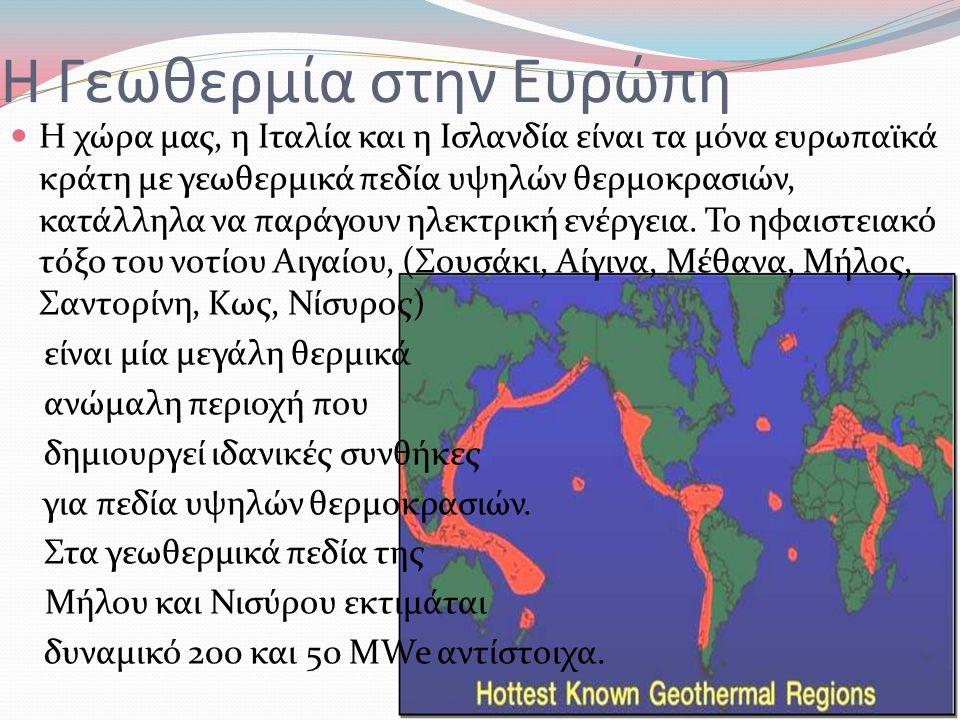 Η Γεωθερμία στην Ευρώπη