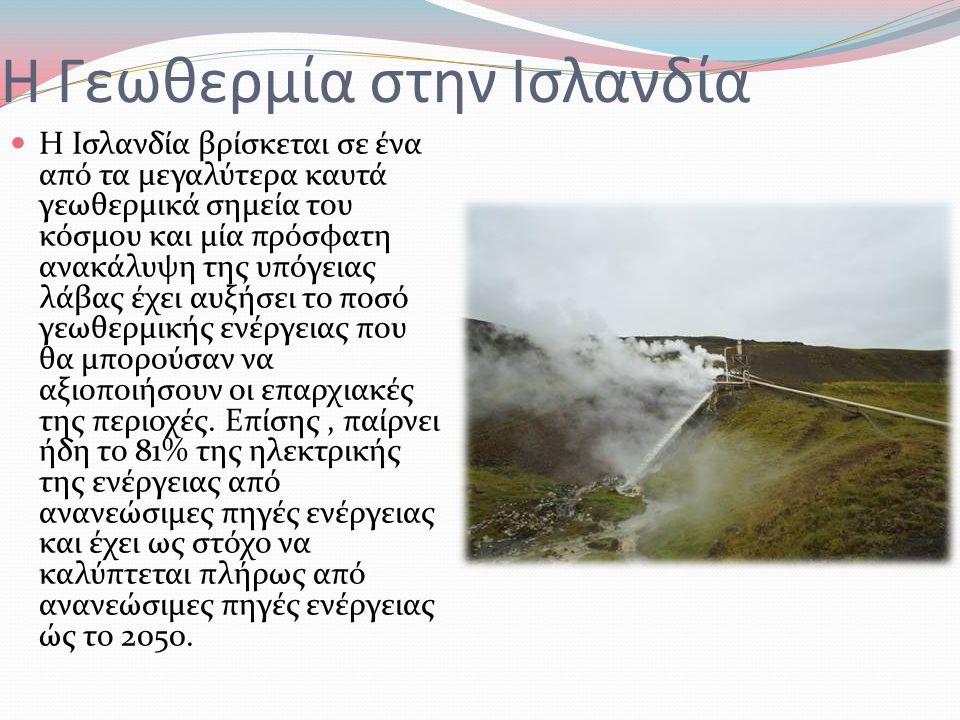 Η Γεωθερμία στην Ισλανδία