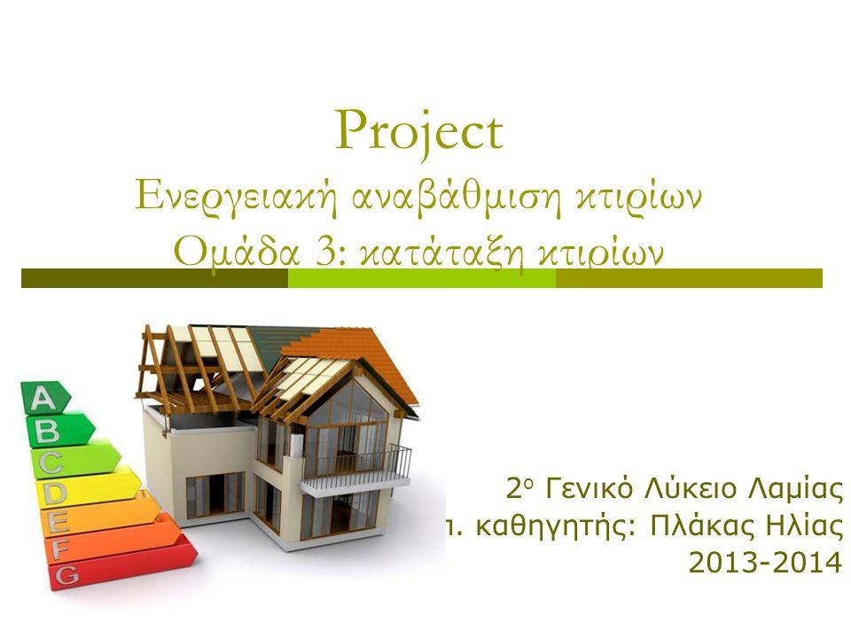Project Ενεργειακή αναβάθμιση κτιρίων Ομάδα 3: κατάταξη κτιρίων