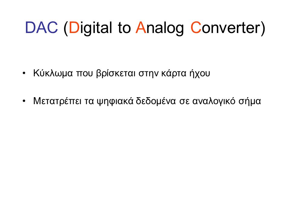 DΑC (Digital to Analog Converter)