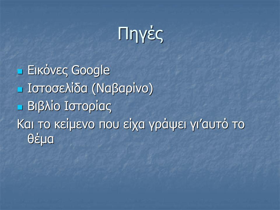 Πηγές Εικόνες Google Ιστοσελίδα (Ναβαρίνο) Βιβλίο Ιστορίας