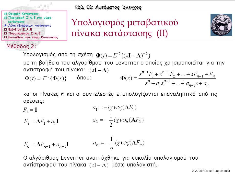 Υπολογισμός μεταβατικού πίνακα κατάστασης (ΙΙ)
