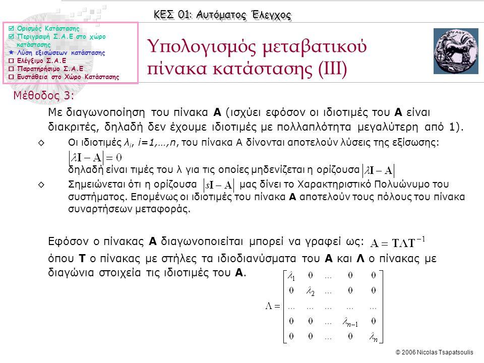 Υπολογισμός μεταβατικού πίνακα κατάστασης (ΙΙΙ)