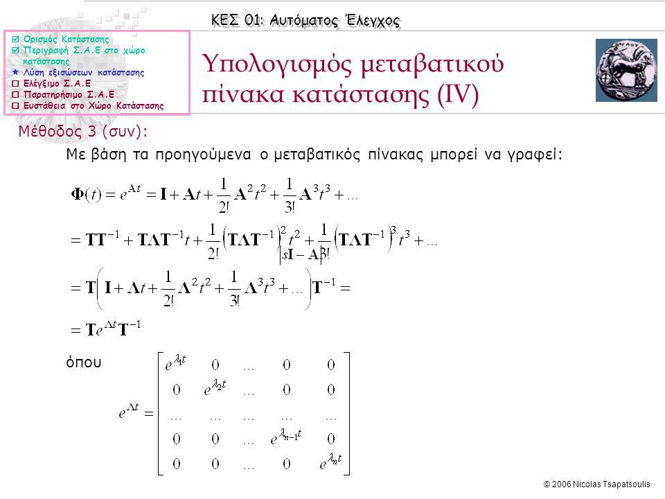 Υπολογισμός μεταβατικού πίνακα κατάστασης (ΙV)