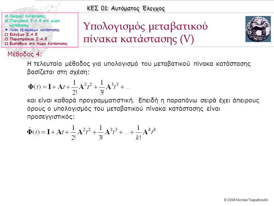 Υπολογισμός μεταβατικού πίνακα κατάστασης (V)