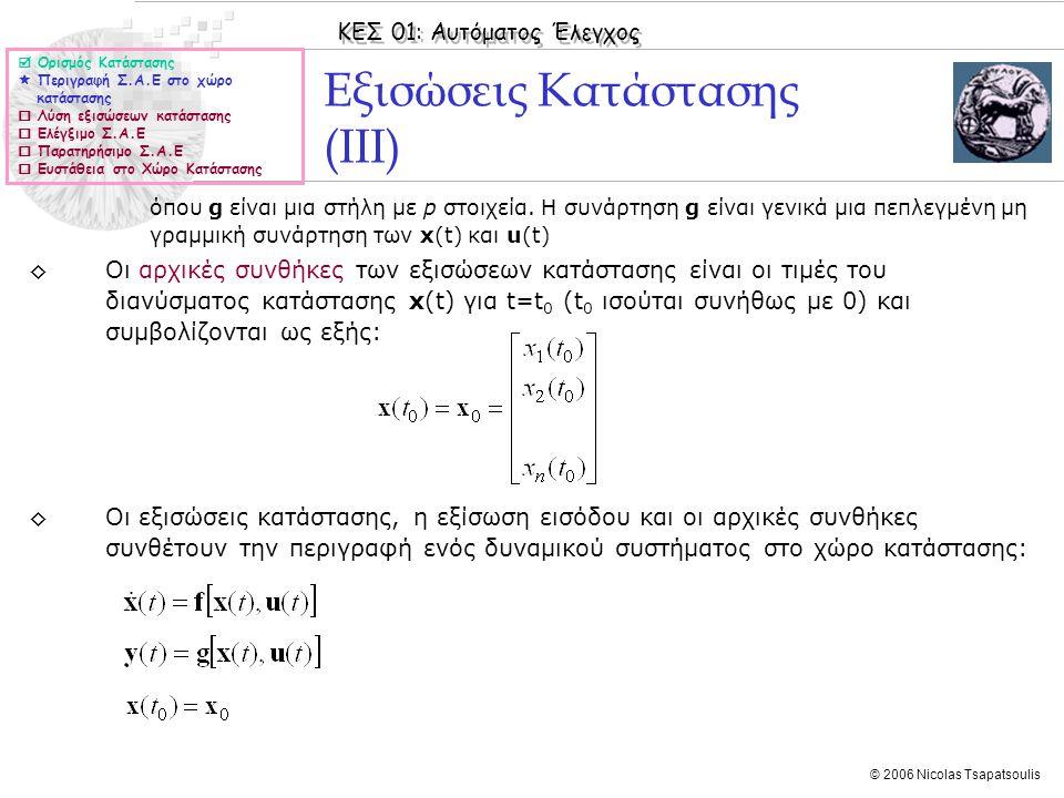 Εξισώσεις Κατάστασης (ΙΙΙ)