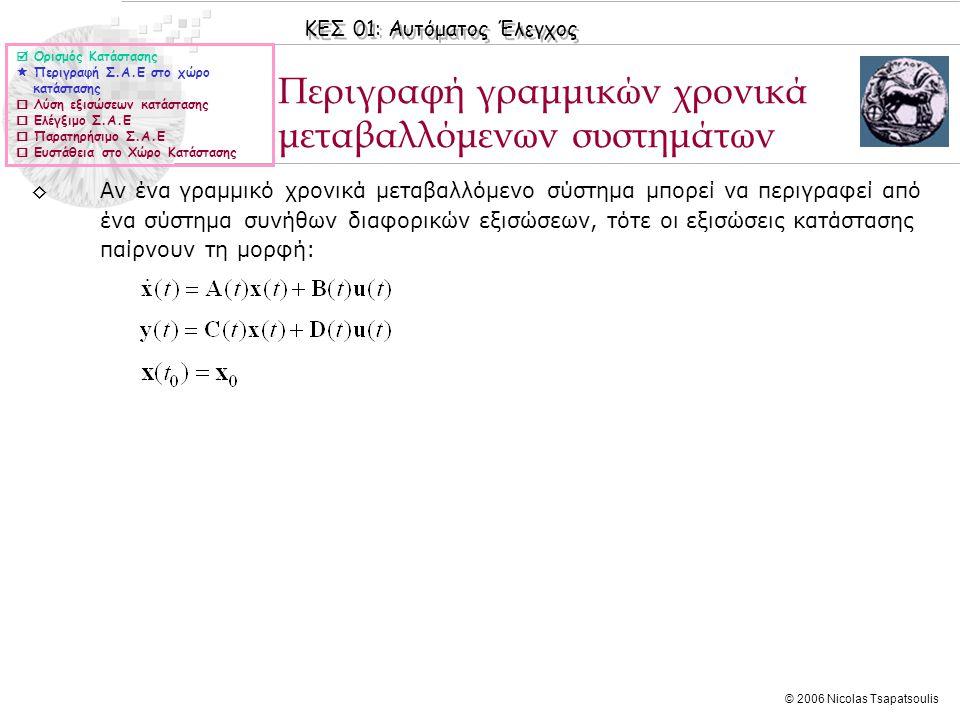 Περιγραφή γραμμικών χρονικά μεταβαλλόμενων συστημάτων