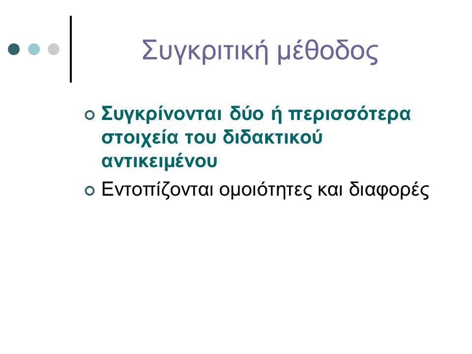 Συγκριτική μέθοδος Συγκρίνονται δύο ή περισσότερα στοιχεία του διδακτικού αντικειμένου.