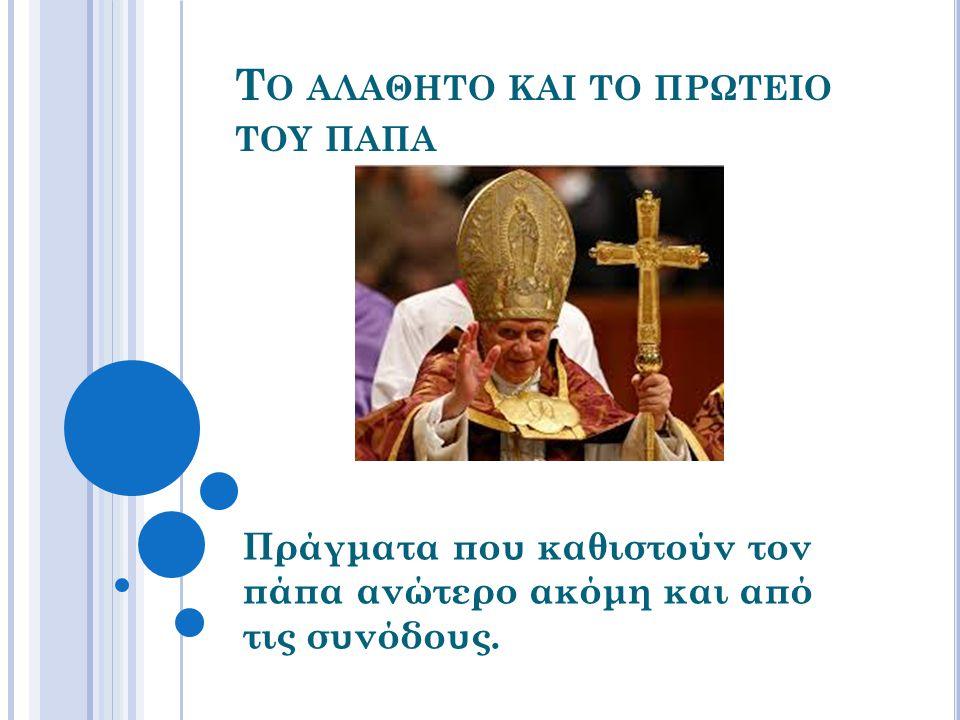Το αλαθητο και το πρωτειο του παπα