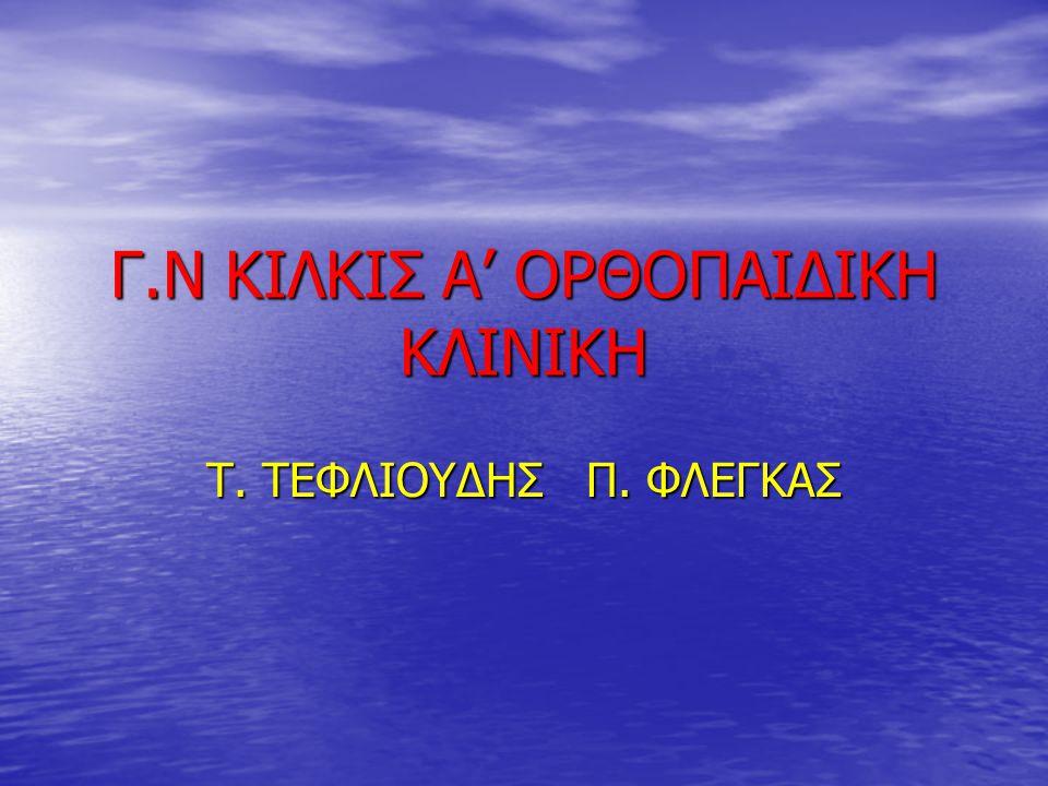 Γ.Ν ΚΙΛΚΙΣ Α' ΟΡΘΟΠΑΙΔΙΚΗ ΚΛΙΝΙΚΗ