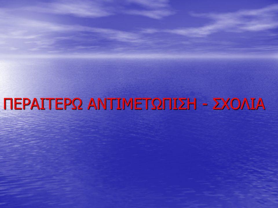 ΠΕΡΑΙΤΕΡΩ ΑΝΤΙΜΕΤΩΠΙΣΗ - ΣΧΟΛΙΑ