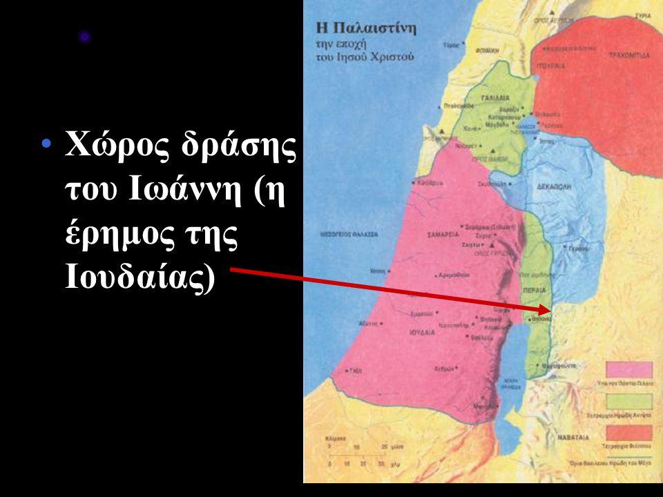 Χώρος δράσης του Ιωάννη (η έρημος της Ιουδαίας)