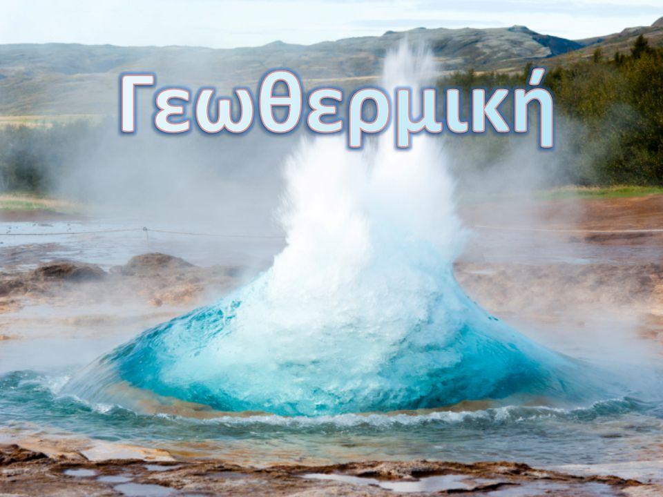 Γεωθερμική