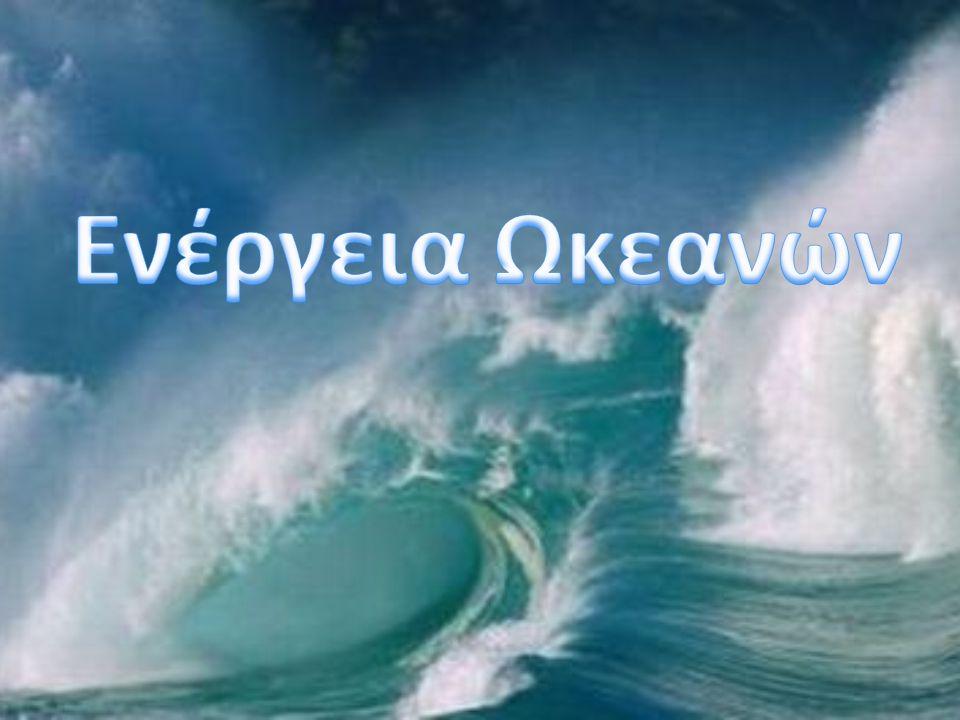 Ενέργεια Ωκεανών