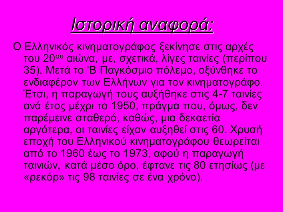 Ιστορική αναφορά: