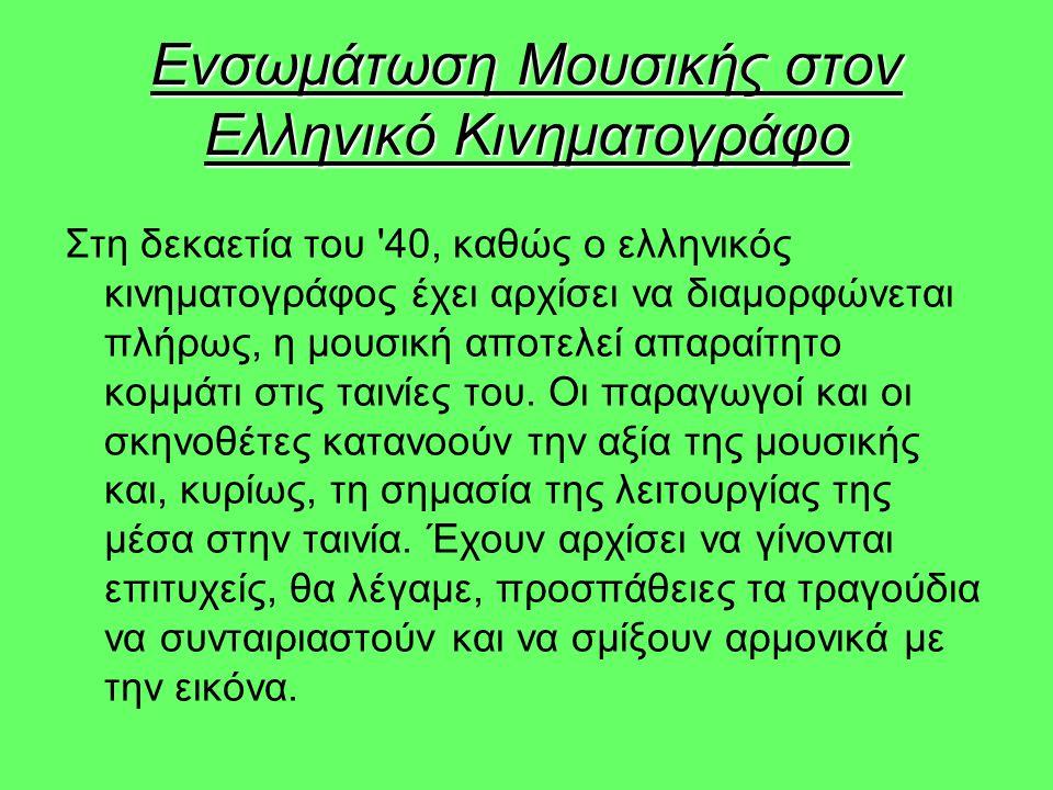 Ενσωμάτωση Μουσικής στον Ελληνικό Κινηματογράφο