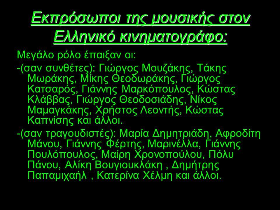 Εκπρόσωποι της μουσικής στον Ελληνικό κινηματογράφο: