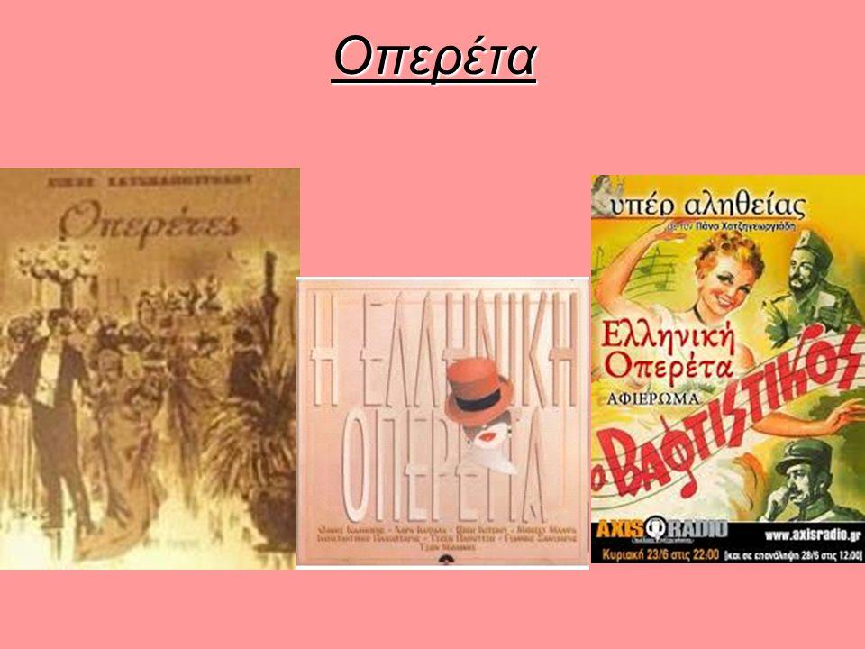 Οπερέτα