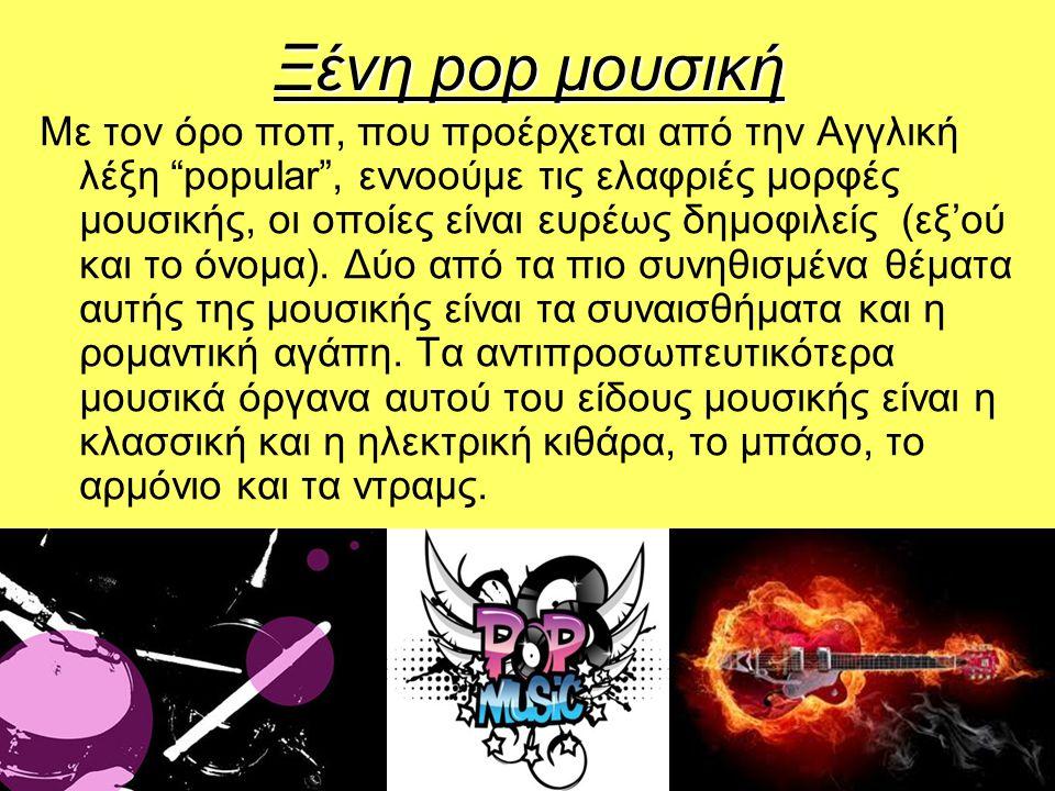 Ξένη pop μουσική