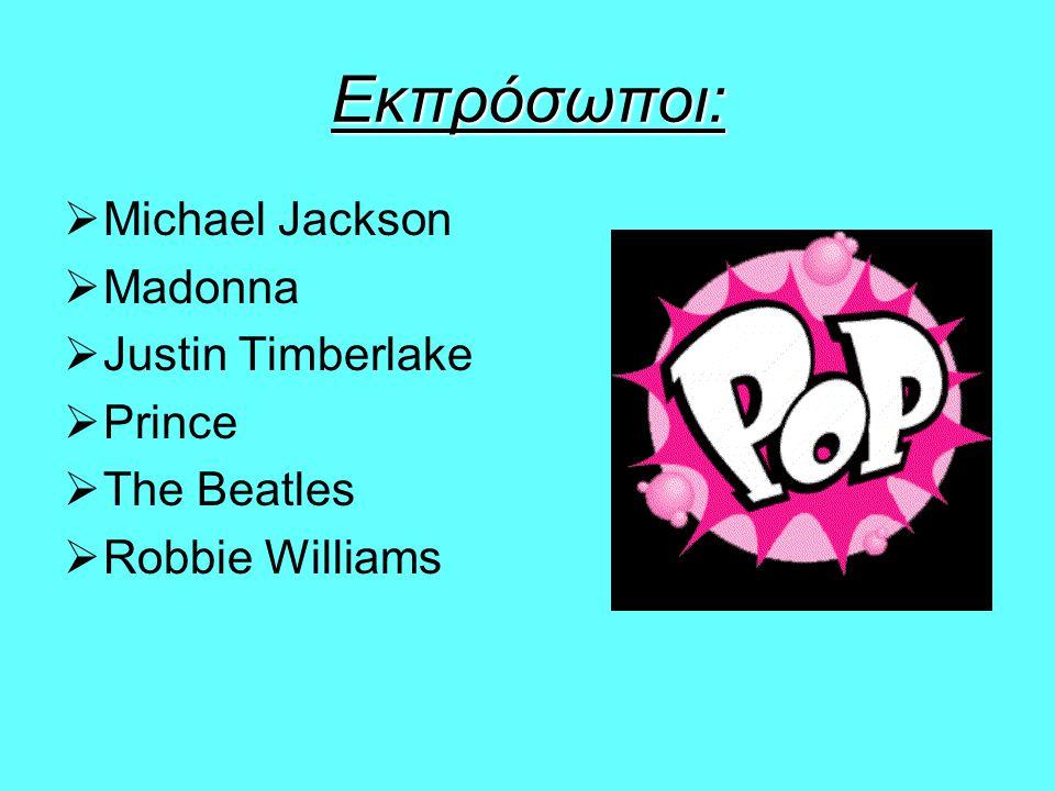 Εκπρόσωποι: Michael Jackson Madonna Justin Timberlake Prince