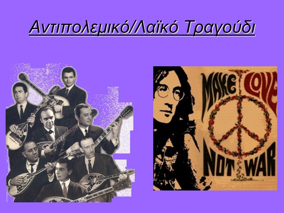 Αντιπολεμικό/Λαϊκό Τραγούδι