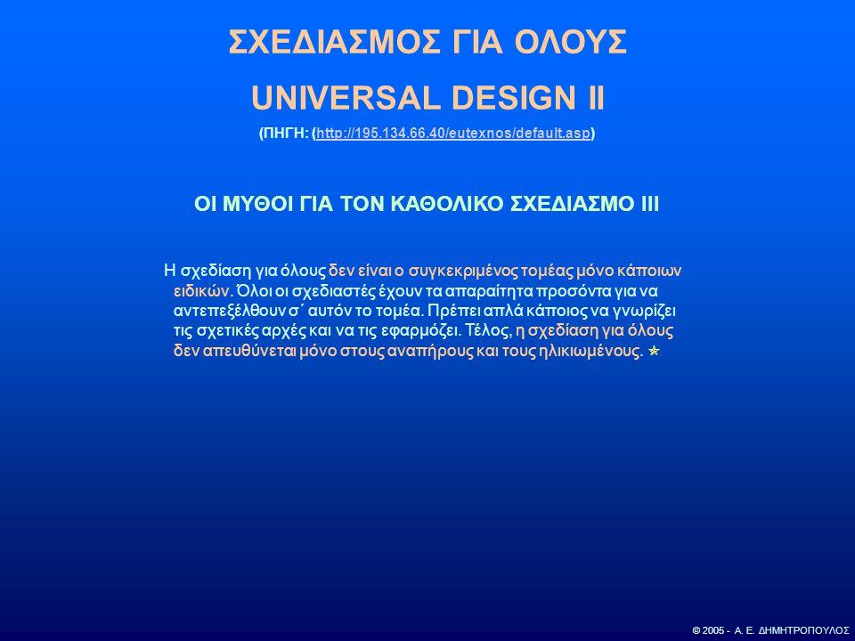 ΣΧΕΔΙΑΣΜΟΣ ΓΙΑ ΟΛΟΥΣ UNIVERSAL DESIGN ΙΙ