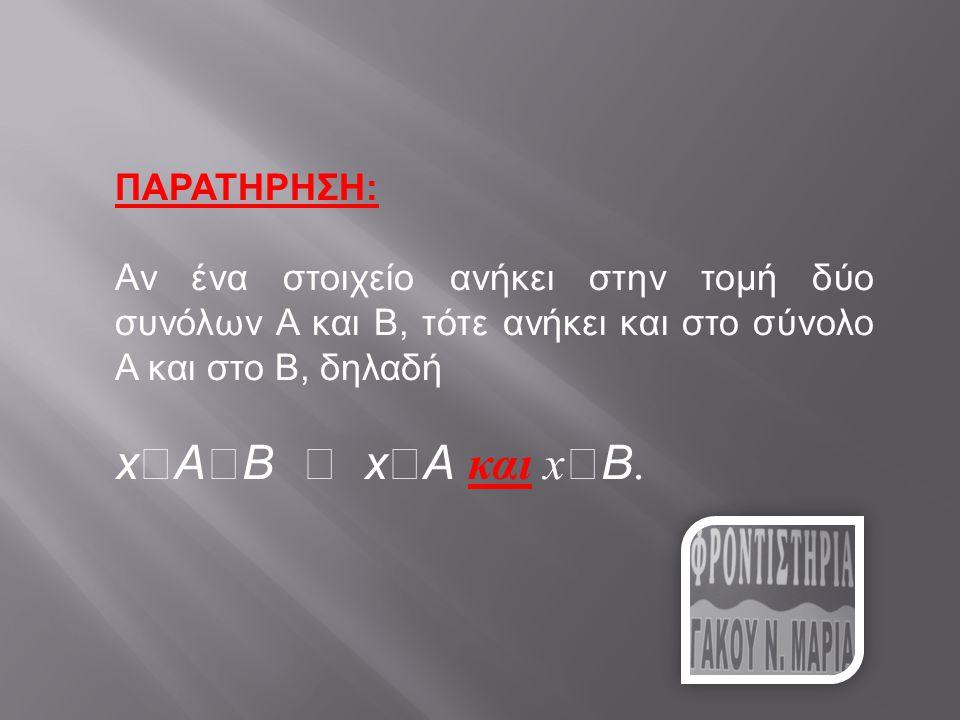 xAB  xA και xB. ΠΑΡΑΤΗΡΗΣΗ: