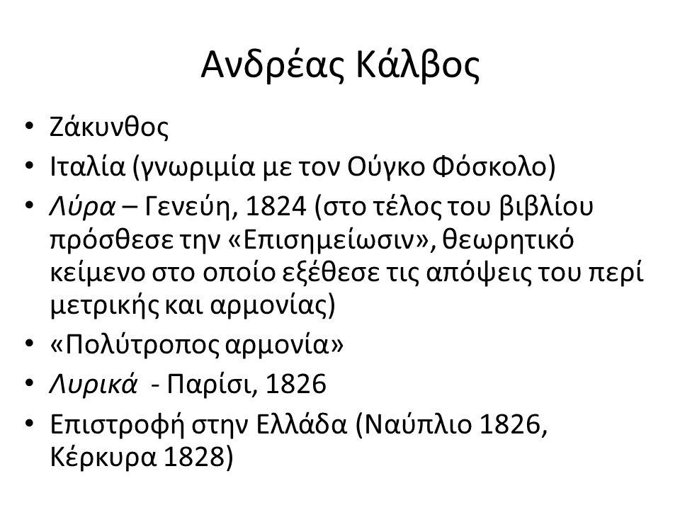 Ανδρέας Κάλβος Ζάκυνθος Ιταλία (γνωριμία με τον Ούγκο Φόσκολο)