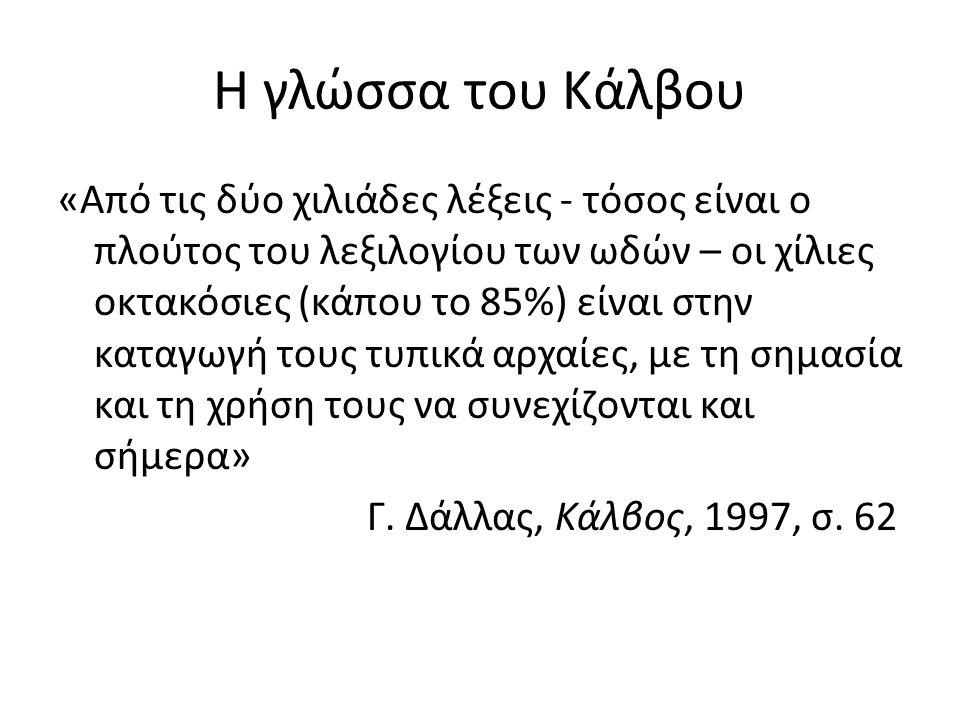 Η γλώσσα του Κάλβου