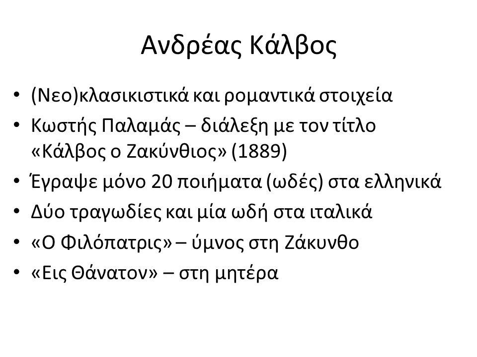 Ανδρέας Κάλβος (Νεο)κλασικιστικά και ρομαντικά στοιχεία